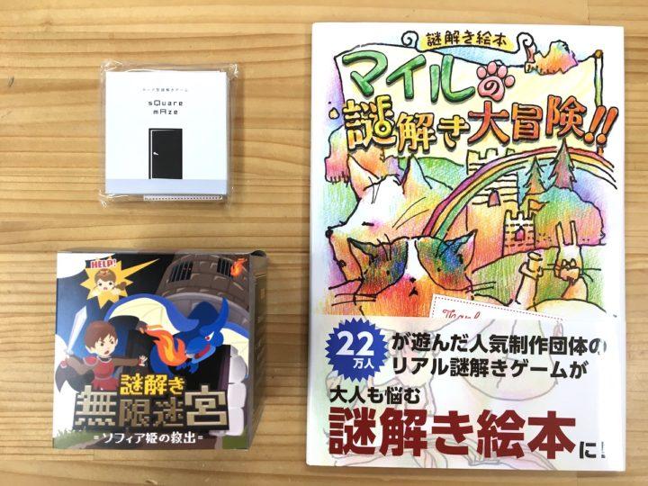 通販サイトJELLYにて株式会社ハレガケの各種謎解きゲームが買えるようになりました!!