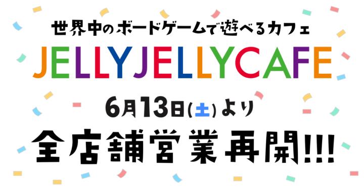 【全店舗】JELLY JELLY CAFE 営業再開のお知らせ
