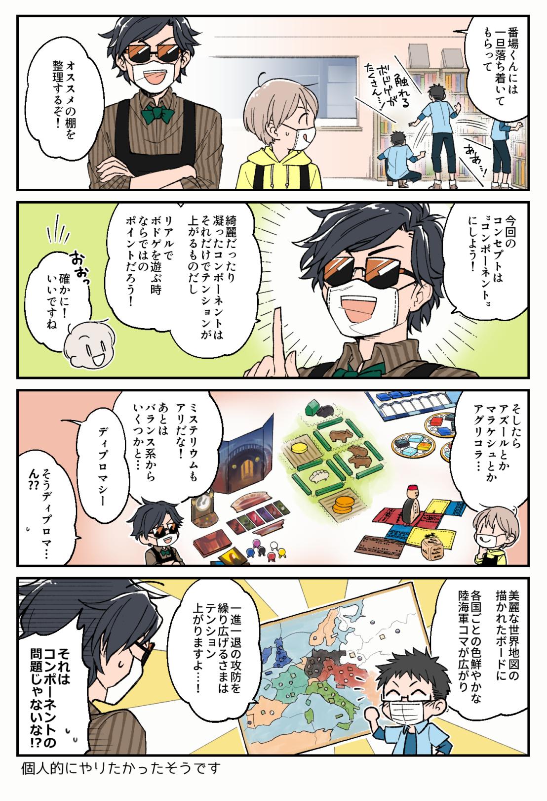 【4コマ漫画】ボしごとびより29