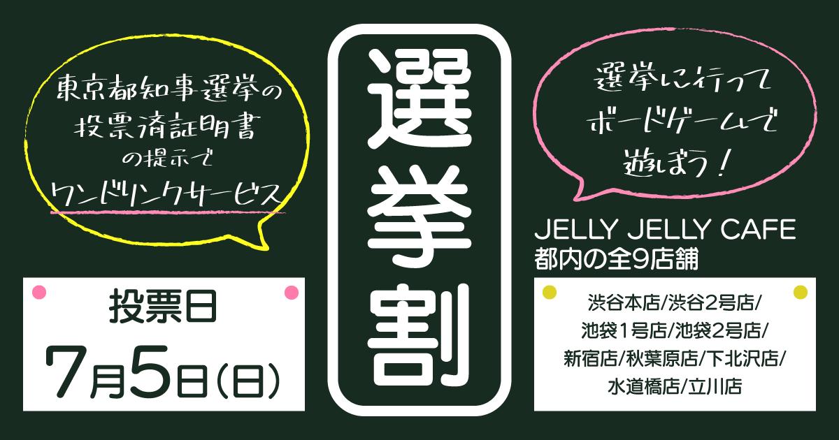 【2020東京都知事選挙】選挙に行ってボードゲームカフェに行こう!【選挙割】