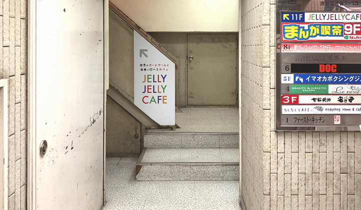 JELLY JELLY CAFE 渋谷2号店の行きかた