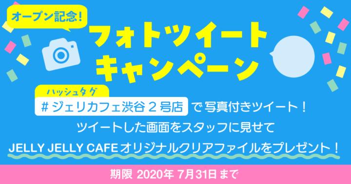 【渋谷2号店オープン記念】フォトツイートキャンペーン