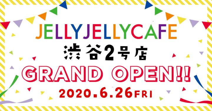 JELLY JELLY CAFE 渋谷2号店(金)グランドオープン!