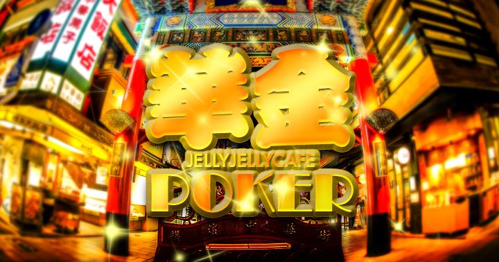 華金ポーカー バナー