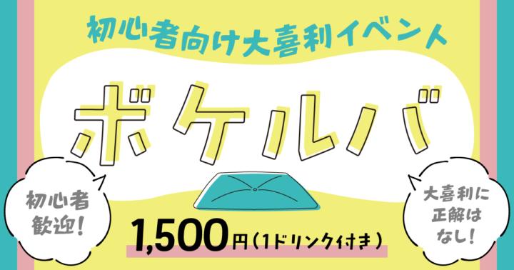 初心者向け大喜利イベント「ボケルバ」