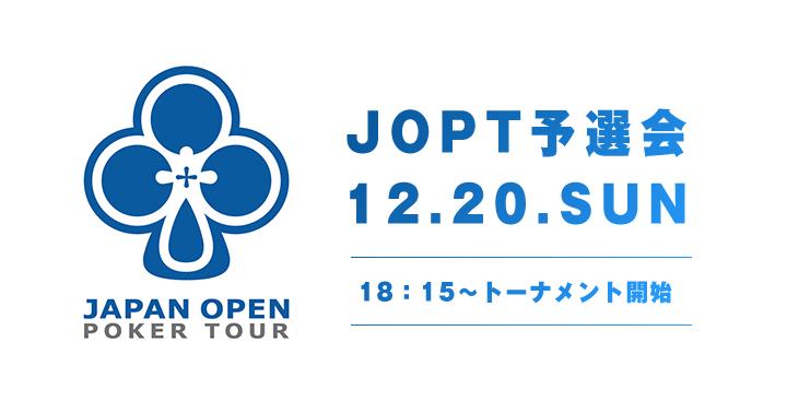JOPTイベント バナー