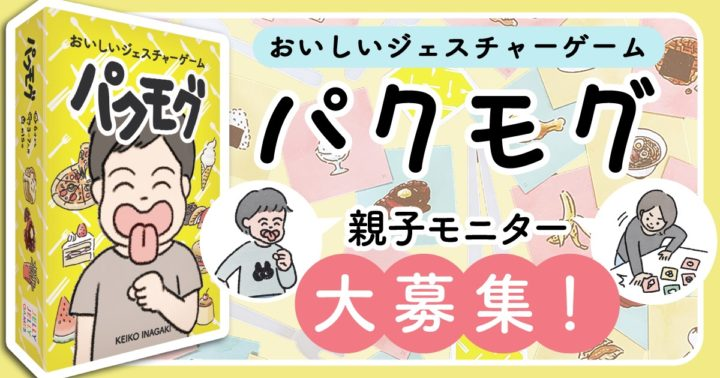 おいしいジェスチャーゲーム!「パクモグ」親子モニター大募集!
