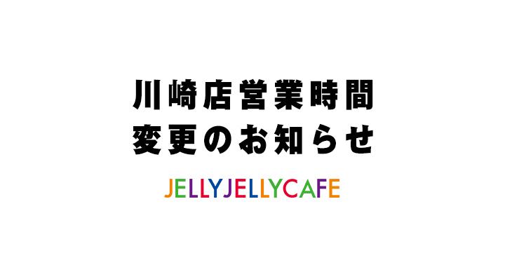 川崎店営業時間変更のお知らせ