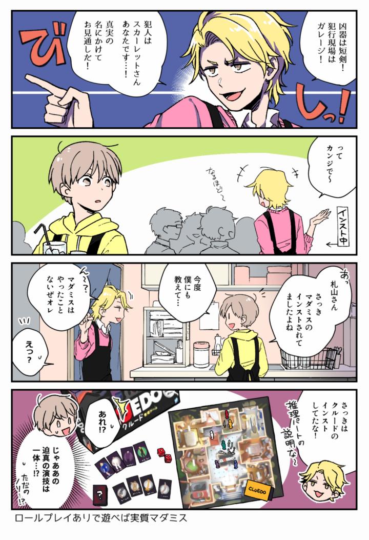 【4コマ漫画】ボしごとびより31