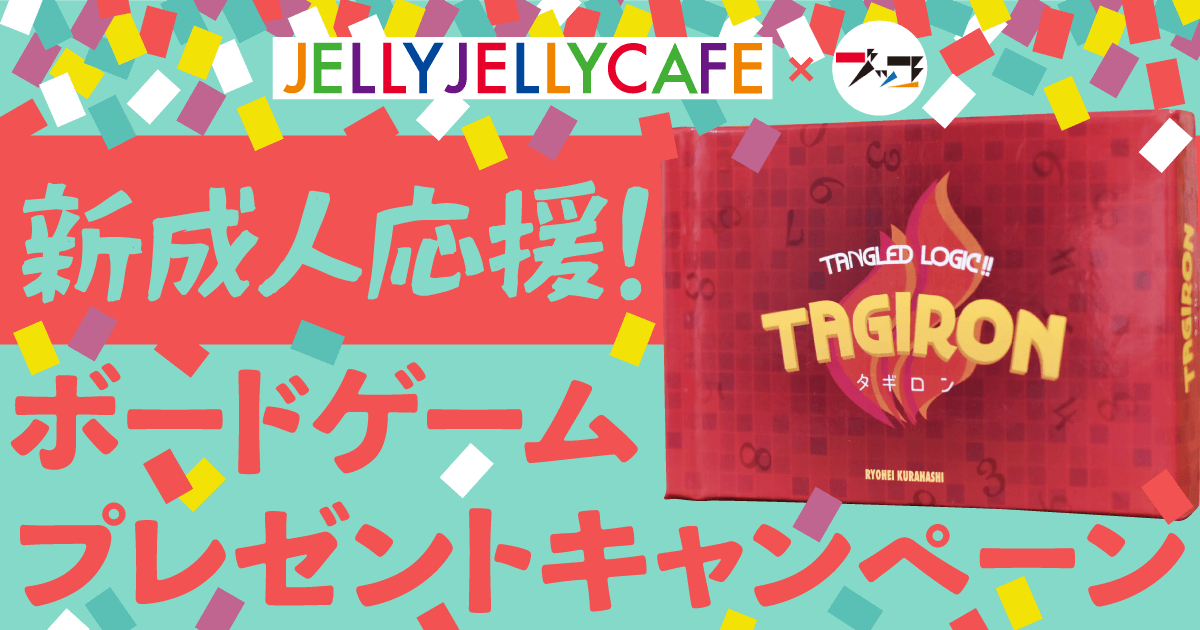 【JELLY JELLY CAFE  x ブッコ】新成人応援!ボードゲームプレゼントキャンペーン