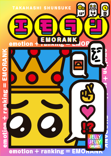 2021年発売予定の新作ボードゲーム「エモラン」の回答例を募集します!