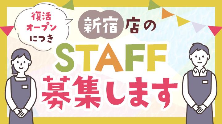 【求人】新宿店の追加スタッフを募集します!【履歴書の持参不要】