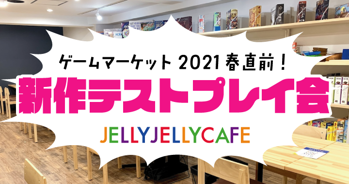 JELLYJELLYCAFE×Anaguma「 ゲームマーケット2021春直前!新作テストプレイ会」