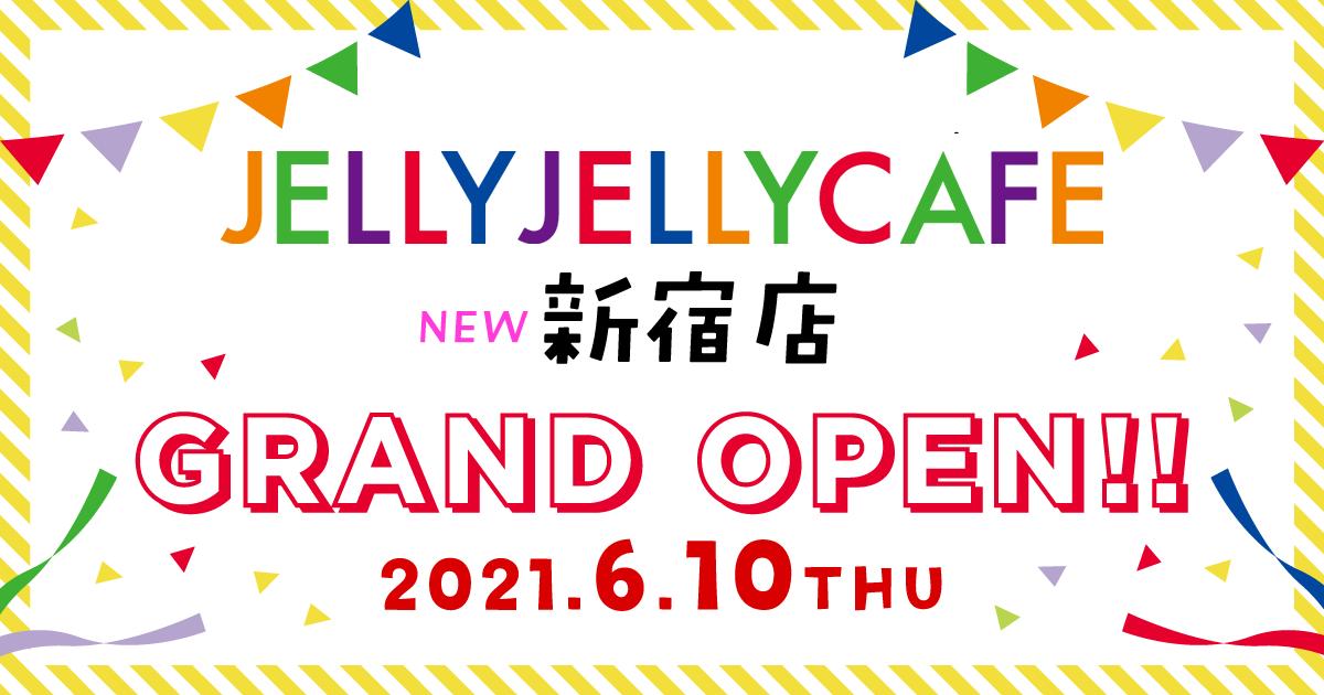 JELLY JELLY CAFE 新宿店 6月10日(木)グランドオープン!