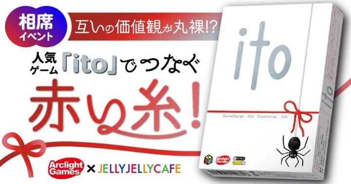 【相席イベント】互いの価値観が丸裸!?人気ゲーム「 ito (イト) 」でつなぐ赤い糸!