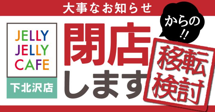 【下北沢店】閉店します・・・からの!