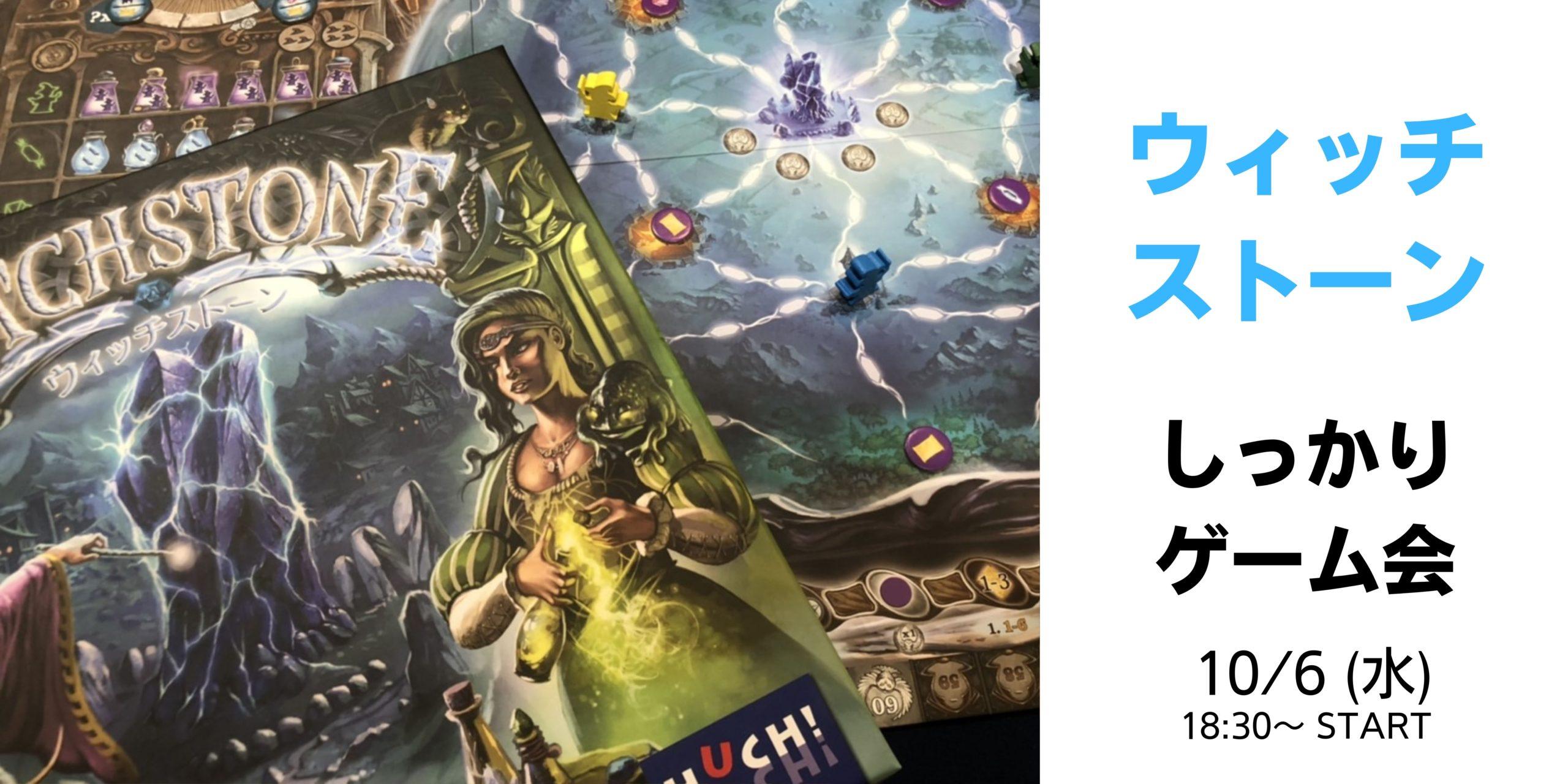 しっかりゲーム会 ウィッチストーン 10/6(水) 18時半スタート