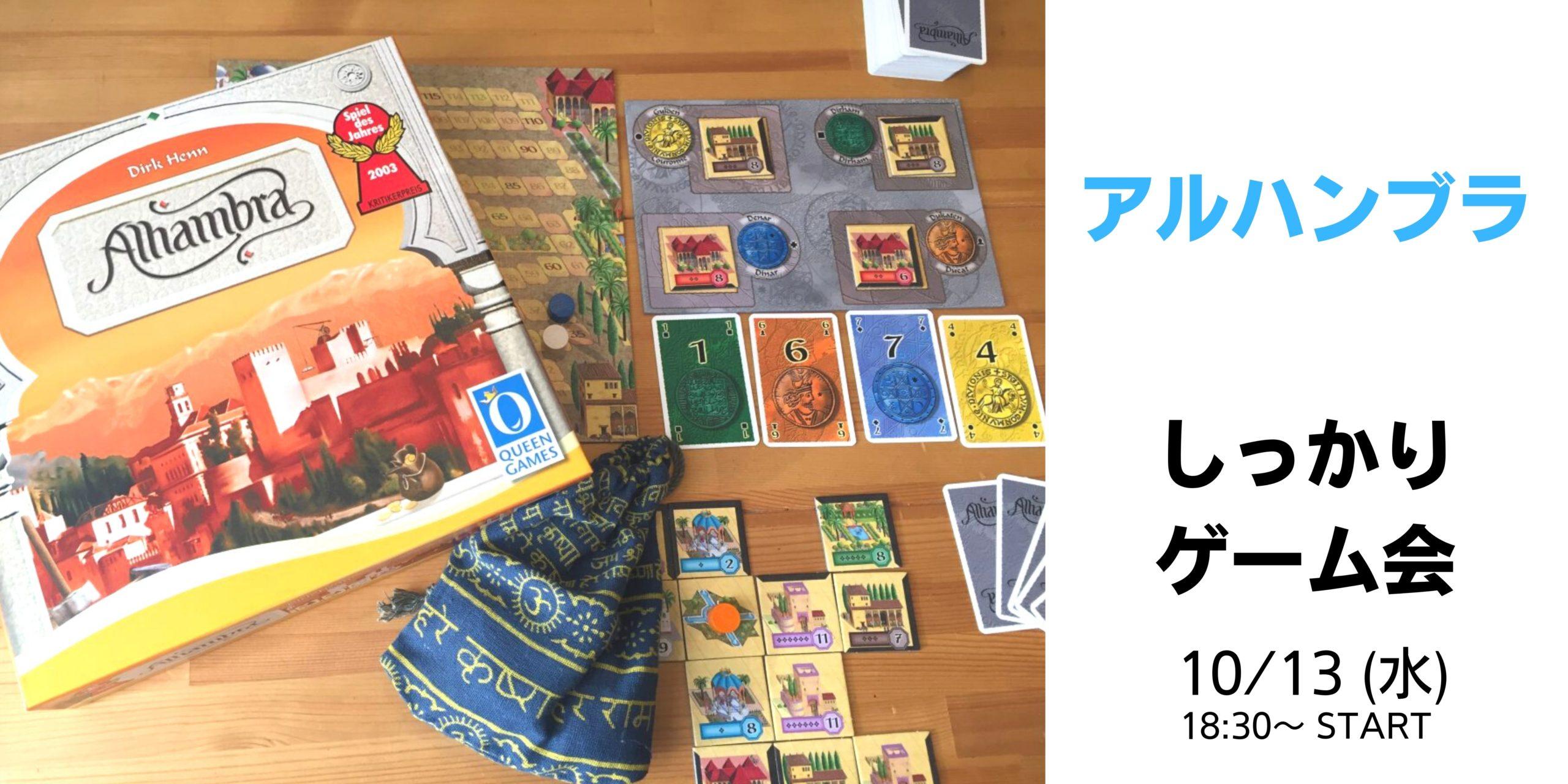 しっかりゲーム会 アルハンブラ 10/13(水) 18時半スタート