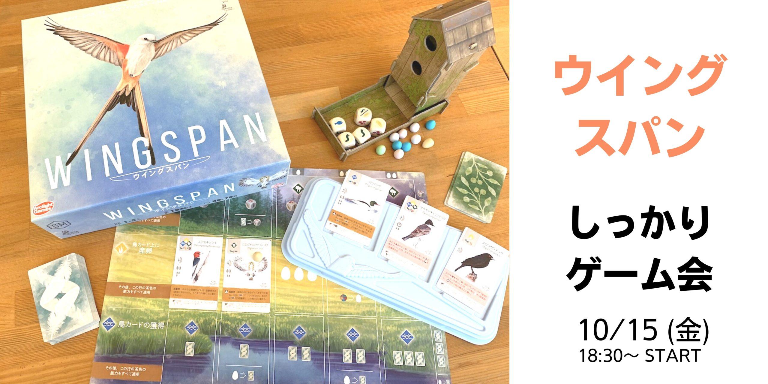 しっかりゲーム会 ウイングスパン 10/15(金) 18時半スタート