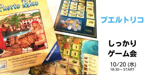 プエルトリコ しっかりゲーム会 10/20(水) 18時半スタート